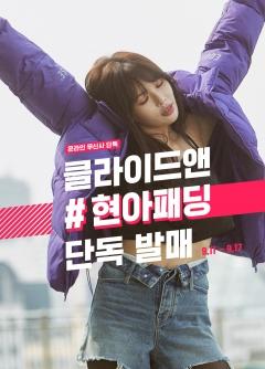 무신사, '클라이드앤 현아패딩' 퀴즈 출제···정답은?