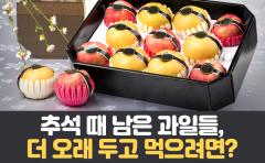 추석 때 남은 과일들, 더 오래 두고 먹으려면?