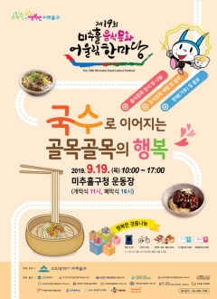 인천 미추홀구, 19일 `미추홀 음식문화 어울림 한마당` 개최