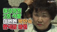 여성의원 2호 삭발...이번엔 박인숙 한국당 의원