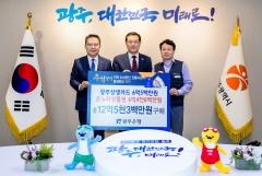 광주은행, 광주상생카드·온누리상품권 사주기 운동 '큰 울림'