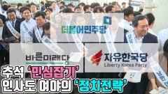 추석 민심잡아라…與 '귀성인사, 野 '장외투쟁'