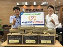농협 전남노동조합, 추석맞이 사랑나눔 행사