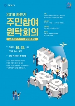 """안양시, '주민참여 원탁회의' 참가자 모집…""""취약계층 안전사각지대 해소방안"""""""