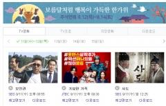 추석 연휴 안방서 즐기는 '특선영화' 풍성…각 방송사 편성은?