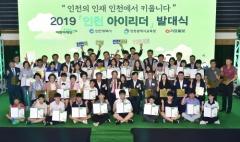 인천시, 5천여 명 보호 어린이에 희망 선물...`인천 아이리더` 사업 신규 추진