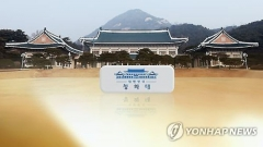 """靑, 김정은 금강산관광 발언에 """"향후 계획 분석하는 게 먼저"""""""
