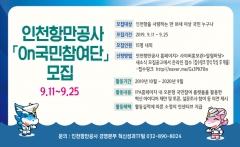 '인천항만공사 On국민참여단' 모집