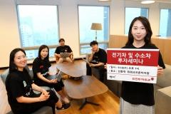 유진투자증권, 전기·수소차 투자세미나 오는 18일 개최
