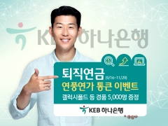 KEB하나은행, 11월까지 퇴직연금 신규 가입 이벤트