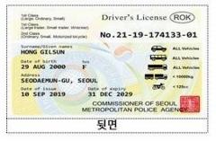 영문 운전면허증, 오늘(16일)부터 발급…주요 33개국 통용
