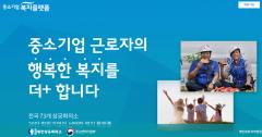 대한상의-중기부, '중소기업 복지플랫폼' 오픈