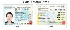 도로교통공단, '영문 운전면허증' 발급...해외서 운전가능