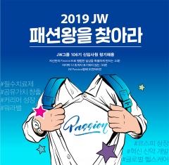 JW그룹, 정기공채 지원자 전원 'AI인적성검사' 기회 제공