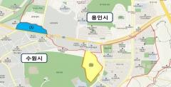 """수원시, '용인 청명센트레빌 아파트 단지' 편입…""""수원·용인시 행정구역 조정"""""""