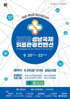 성남시, '성남국제의료관광컨벤션' 20일 개막