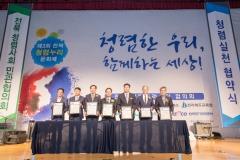 한국국토정보공사, 반부패 청렴문화 확산에 앞장