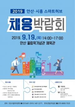 안산시, '안산·시흥 스마트허브 채용 박람회' 개최