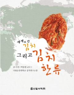 순천대  박종철 김치연구소장, 김치 한류 책자 발간