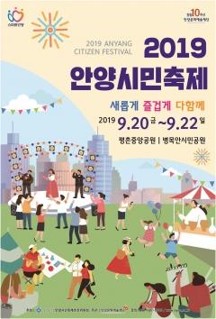 안양시, '안양시민축제' 20일 개막…김종국·송가인·조영남·현숙·박상철 등 출연