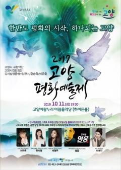 고양시, 내달 11일 `고양평화예술제` 개최