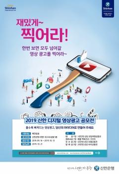 신한은행, 디지털 영상광고 공모전 개최