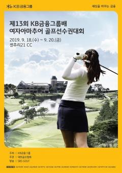 KB금융그룹배 여자아마추어 골프선수권대회 18일 개막