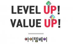아이템베이, 새 슬로건 'Level Up! Value Up!' 공개