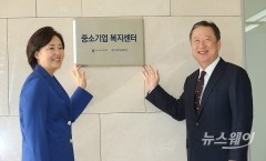 박영선-박용만, '중소기업 복지센터' 현판식