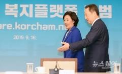 '중소기업 복지플랫폼 출범식' 참석하는 박영선-박용만