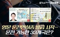 영문 운전면허증 발급 시작…운전 가능한 33개국은?