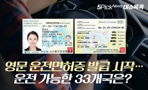 영문 운전면허증 발급 시작···운전 가능한 33개국은?