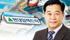 """정명림 현대일렉트릭 대표 """"'고강도 자구계획 추진""""…국내외 시장 악화"""
