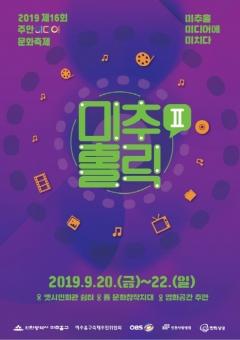 인천 미추홀구, `제16회 주안미디어문화축제` 개최