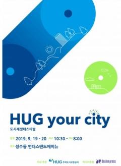 HUG, 도시재생 페스티벌 'HUG YOUR CITY' 개최