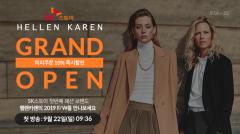 SK스토아, 첫 패션 PB '헬렌카렌' 론칭