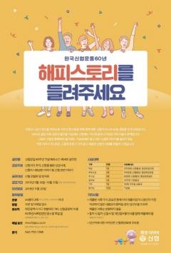 신협중앙회, '한국신협운동 60주년' 기념 에세이 공모전