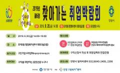 안양시, '찾아가는 취업박람회' 개최…쿠팡·서울랜드·덕연건설 등 참여