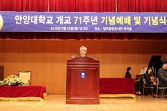 안양대, '개교 71주년 기념예배 및 기념식' 개최
