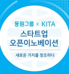 동원그룹, '오픈 이노베이션' 참여 스타트업 모집