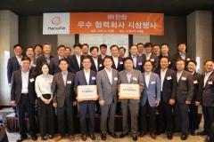 ㈜한화, '2019년 우수협력회사 시상식' 개최