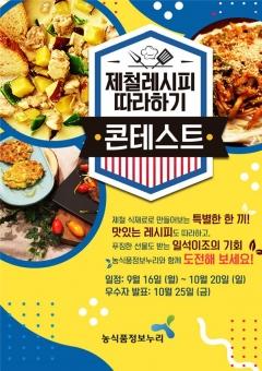 농정원, '2019 대국민 제철 레시피 따라하기 공모전' 개최