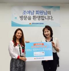 한국사회복지공제회, '장기저축급여' 2만 번째 회원 탄생