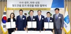 경기도, 성남·광주시와 '수서~광주·위례~삼동 조기추진' 위해 '맞손'