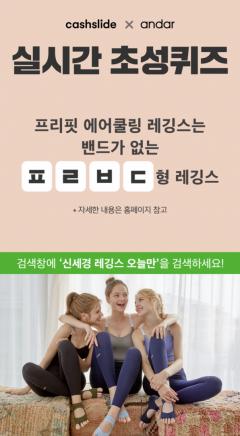 캐시슬라이드, '신세경 레깅스 오늘만' 초성퀴즈 정답 공개