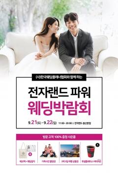 전자랜드, 용산본점서 '파워웨딩박람회' 개최