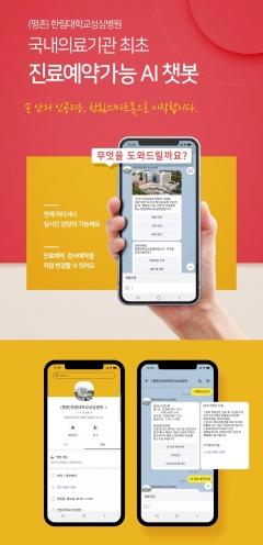 한림대성심병원, 환자맞춤형 AI챗봇 '한림스마트봇' 개발