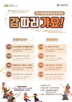 수원문화재단, '생활문화 길라잡이' 특화 프로그램 선보여