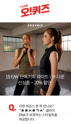 오퀴즈 이천만원이벤트, '젝시믹스 다운특가' 초성퀴즈 전격 공개