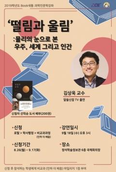인하대, 김상욱 물리학 박사와 함께 하는 과학인문학강좌 연다